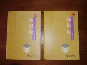 知识论(上下)-中国文库