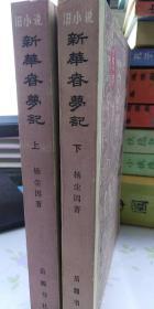 新华春梦记(上下)岳麓书社
