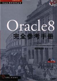 ORACLE8完全参考手册 (美)George Koch Kevin Loney 机械工业出版社 9787111065760