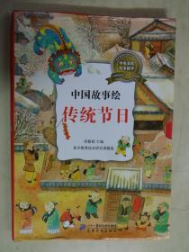 中国故事绘  传统节日(6册盒装)