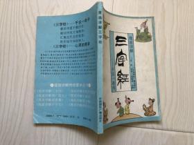 漫画详解三字经——千古一齐书【请注意仔细看详细描述】