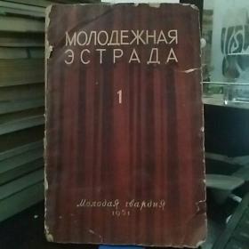 МОЛОДЕЖНАЯ Э С Т Р А Д А 1