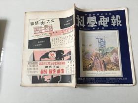 民国旧书 科学画报 二十五年五月 第三卷 第十六期