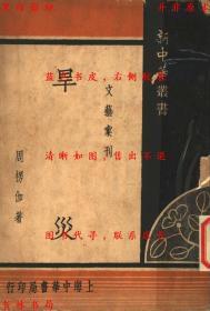 旱灾-周楞伽著-民国中华书局刊本(复印本)