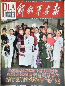《解放军画报》2011年6月上半月期(创刊60周年)
