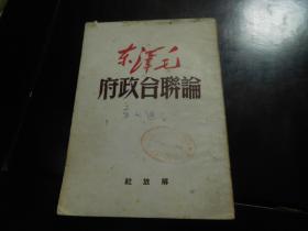 论联合政府(1949年解放社本)