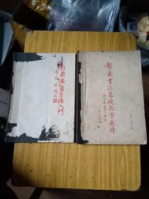 彭飞编著书法入门、彭飞书法基础教学长诗  两册合售