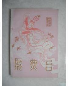 聚燕台----廊坊民间故事选第一辑