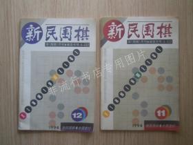 期刊杂志:新民围棋1994年第11、12期共2期合售【已检查不缺页】