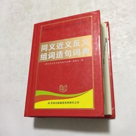 同义近义反义组词造句词典