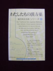 日本原版书:わたしたちの漠方薬シリーズ我们的汉方药小丛书85