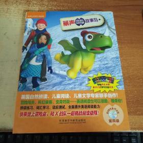 丽声冒险故事岛 第四级【全8册】附盘