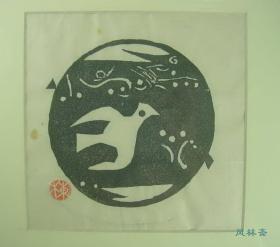 日本现代木版画 精卫填海 栋方武四郎 栋方志功亲弟 附木框