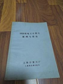 1018型电工计算法原理与用法