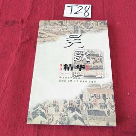 吴歌精华:[中英文对照]:献给第27届世界文化遗产大会