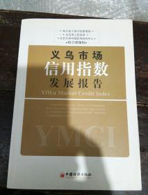 义乌市场信用指数发展报告