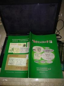 集邮文献:南京邮政附加费.。