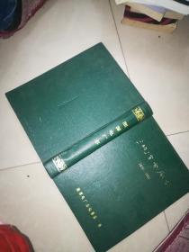 湘潭电厂志1936-1986   品相如图
