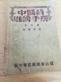 中医药进修手册(第四辑方剂专辑)