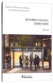 正版】城市无障碍公交车站设计及使用行为研究