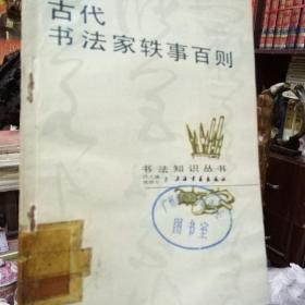 古代书法家轶事百则