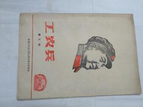 工农兵(第五期)