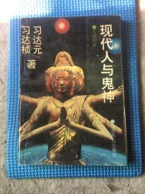 现代人与鬼神(鬼故事)