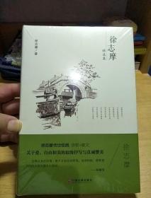 徐志摩精选集