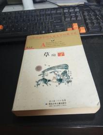 百年百部中国儿童文学经典书系:草房子