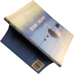 旅行:北海岸 罗伯特·格雷诗选 诗歌书籍