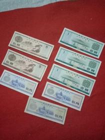 1979版外汇兑换券共8张(5元2张1元3张5角3张)八五至九