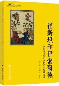 【正道书局】崔斯坦和伊索尔德:中世纪传奇文学亚瑟王系列精选
