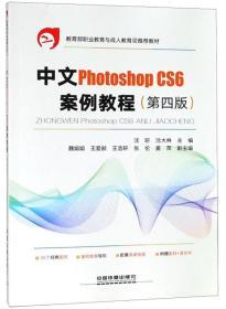 中文PhotoshopCS6案例教程(第4版)/教育部职?#21040;?#32946;与成人教育司推荐教材
