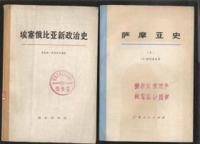 埃塞俄比亞新政治史 '中冊'(1974年出版)2019.4.2日上