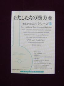 日本原版书:わたしたちの漠方薬シリーズ我们的汉方药小丛书89