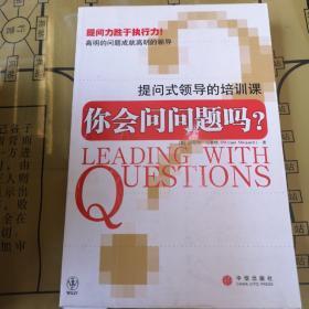 你会问问题吗?:提问式领导的培训课