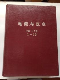 电测与仪表1978—1979(2年合订在一起,精装!)