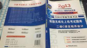 2级C语言程序设计9787513623988