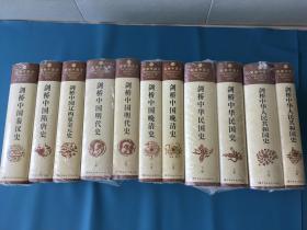剑桥中国史(精装 全十一册)