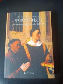 中世纪的秋天:14世纪和15世纪法国与荷兰的生活、思想与艺术