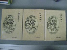 杜甫全集 3册全