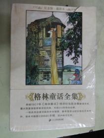 格林童话全集1——4册(纪念版.插图本) 【未开封】