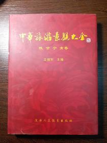 中华旅游景观大全.陕甘宁青卷