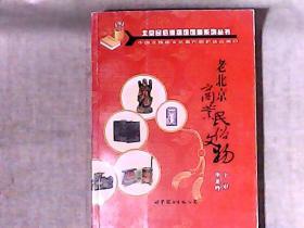 老北京商业民俗文物 图多