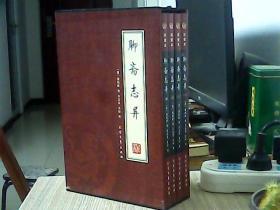 聊斋志异(全四册)(绣像本)