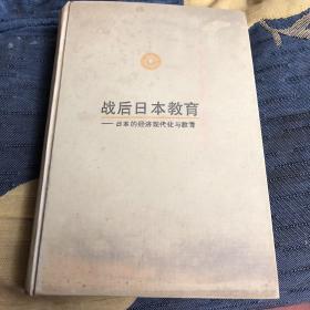 战后日本教育—日本的经济现代化与教育