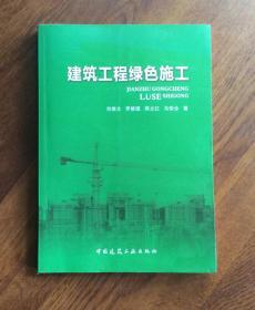 建筑工程绿色施工