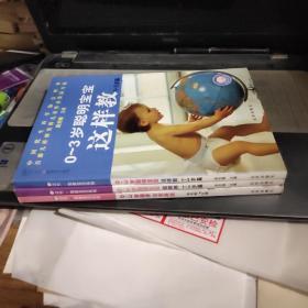 《0-3岁健康宝宝这样养》《0-3岁聪明宝宝这样教》《0-3岁亲子启智游戏》【三册合售】