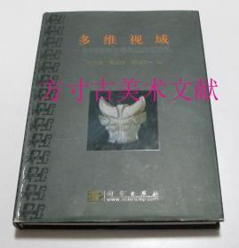 多维视域 商王朝与中国早期文明研究  科学出版社 2009年硬精装