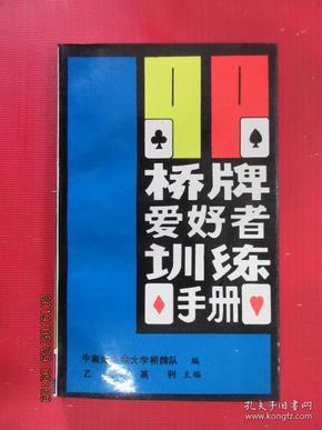 桥牌爱好者训练手册